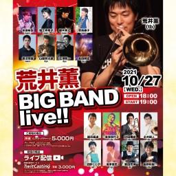 荒井薫 BIG BAND live!!