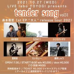 10/27「tender song vol.31」