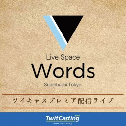 10/27 Words Presents プレミア配信チケット