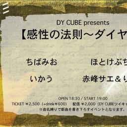 DY CUBE presents 【感性の法則〜ダイヤ〜】
