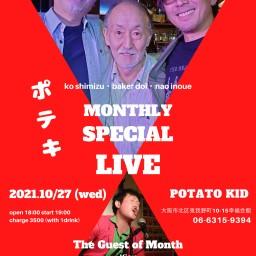 ポテキ Monthly Special LIVE キチュウ