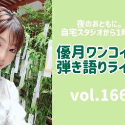 優月10/9(土)ワンコインライブ166