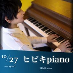 ヒビキpiano「オール洋楽ライブ」