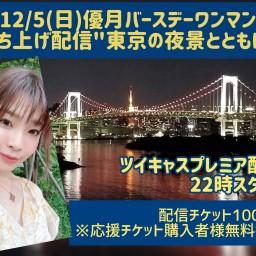 12/5(日)優月バースデー打ち上げ配信in Tokyo