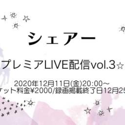シェアー⭐︎プレミアLIVE配信Vol.3⭐︎