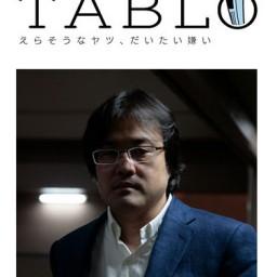 人にやさしいニュースサイト『TABLOナイト』第9夜【配信版】