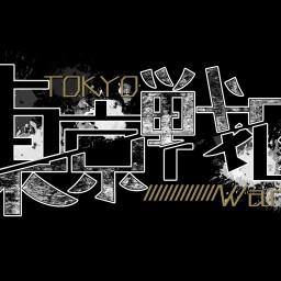 東京戦区 10月3日昼の部