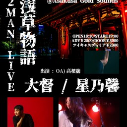 『浅草物語 2MAN LIVE』1027