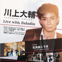 川上大輔 Live with Baladin