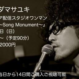 『歌碑〜Song Monument〜』