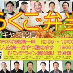 10/27『らくご弁当(らくべん)』 小平太・勧之助・歌実