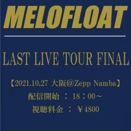 【大阪】MELOFLOAT LAST LIVE TOUR