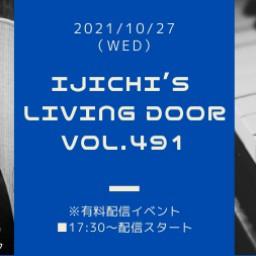 「IJICHI's Living Door VOL.491」