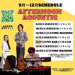 Afternoon Acoustic10月28日