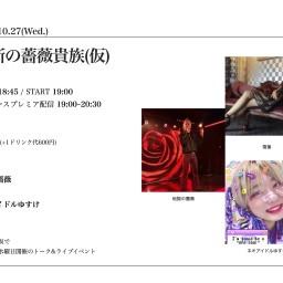 10/27 禁断の薔薇貴族(仮)