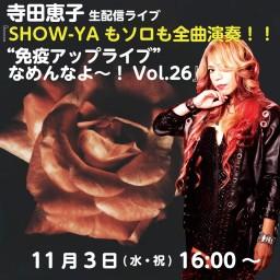 """全曲演奏!""""免疫アップライブ""""Vol.26"""